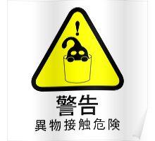 Suu Hazard Sign (Japanese version, for light backgrounds) Poster