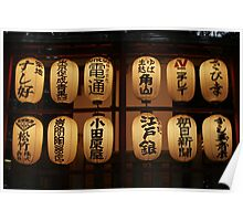 Lanterns, Tokyo Japan, 2010 Poster