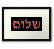 Shalom 13 - Jewish Hebrew Peace Letters Framed Print