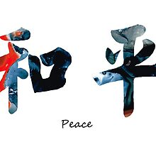 Chinese Symbol - Peace Sign 8 by Sharon Cummings
