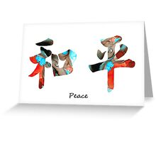 Chinese Symbol - Peace Sign 11 Greeting Card