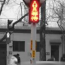 STOP! It's Red Light 2 by j0sh