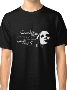 Fairouz  فيروز Classic T-Shirt