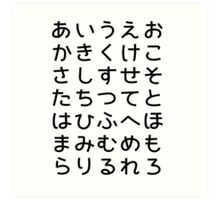 Hiragana Art Print