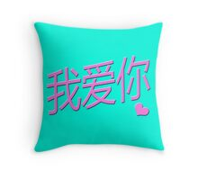 我爱你 Throw Pillow