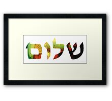 Shalom 1 - Jewish Hebrew Peace Letters Framed Print