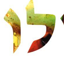 Shalom 1 - Jewish Hebrew Peace Letters Sticker