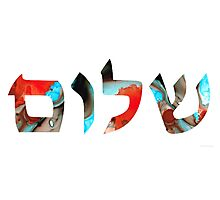 Shalom 3 - Jewish Hebrew Peace Letters Photographic Print