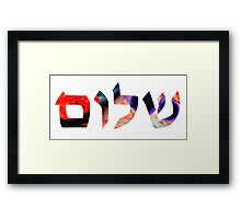 Shalom 4 - Jewish Hebrew Peace Letters Framed Print