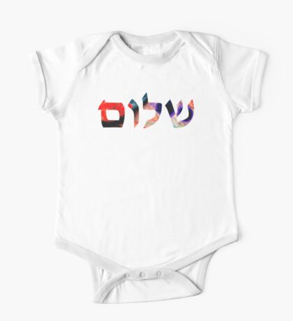 Shalom 4 - Jewish Hebrew Peace Letters One Piece - Short Sleeve
