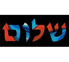 Shalom 8 - Jewish Hebrew Peace Letters Photographic Print