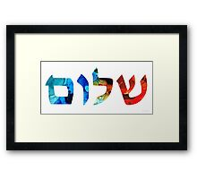 Shalom 14 - Jewish Hebrew Peace Letters Framed Print