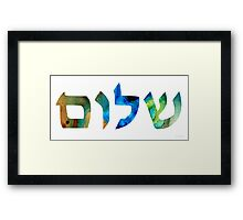 Shalom 15 - Jewish Hebrew Peace Letters Framed Print