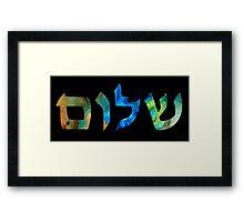 Shalom 16 - Jewish Hebrew Peace Letters Framed Print