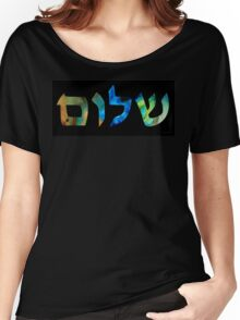 Shalom 16 - Jewish Hebrew Peace Letters Women's Relaxed Fit T-Shirt