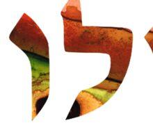 Shalom 17 - Jewish Hebrew Peace Letters Sticker