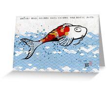 Koi Nobori Song Greeting Card