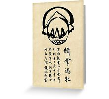 Avatar the Last Airbender - Toph Wanted Poster Greeting Card