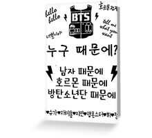 Bangtan Boys - Hormone War  Greeting Card