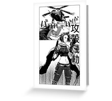 Ghost in the shell manga Greeting Card