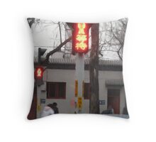 STOP! It's Red Light (1) Throw Pillow