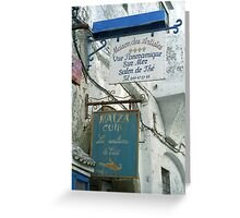 Maghreb Marquee Greeting Card