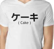 ケーキ Cake Mens V-Neck T-Shirt