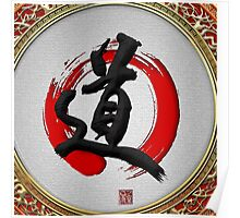 Japanese calligraphy - Michi - Do (Way) Poster