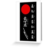 Bushido and Japanese Sun (White text) Greeting Card