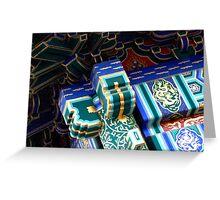 Colourful Corner Greeting Card