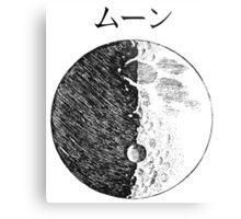 Sketches – Moon Metal Print