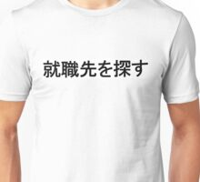 Looking for a Job, Japanese. Unisex T-Shirt