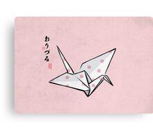 折鶴  Crane (Pink sakura) Canvas Print