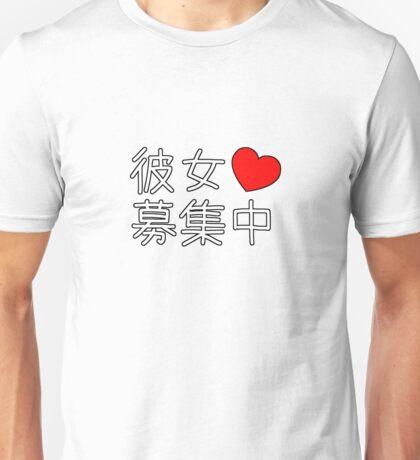 彼女 <3 募集中 Unisex T-Shirt