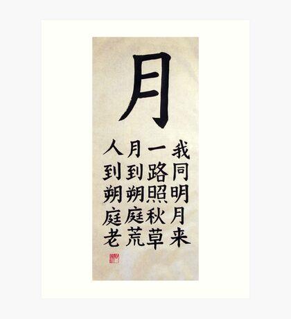 The Moon - calligraphy Art Print