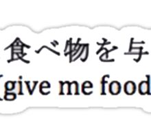 Give Me Food Sticker