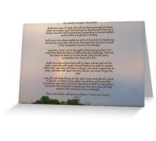 A Fathers Prayer - By General Douglas McArthur Greeting Card