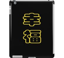 Chinese characters of HAPPY iPad Case/Skin