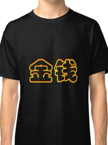 Chinese characters of MONEY Classic T-Shirt