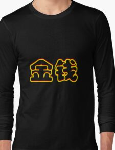 Chinese characters of MONEY Long Sleeve T-Shirt