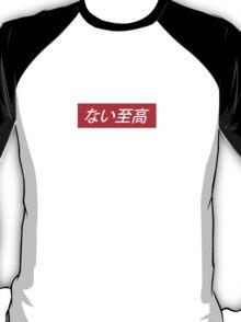Sup Kanji Box Logo T-Shirt