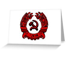 Maki Rakah Israel communist party coat of arms hammer sickle Greeting Card