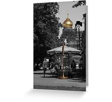 In City Park Greeting Card