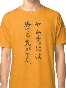 "Dragon Ball ""I think I can beat Yamcha""  Classic T-Shirt"