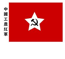 China, Chinese, Old China, Chinese Workers & Peasants, Red Army Flag, Communist by TOM HILL - Designer