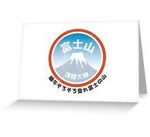Fuji San Greeting Card