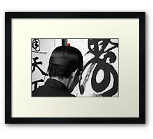 Ping Yao - Chinese calligraphy. Framed Print