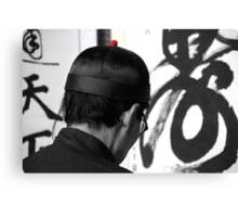 Ping Yao - Chinese calligraphy. Canvas Print