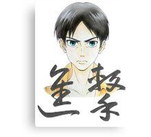 """Shingeki (Attack)"" from Shingeki no kyojin(Attack on Titan) Canvas Print"