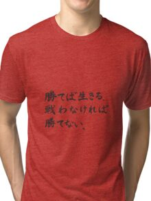 "Shingeki no kyojin Mikasa ""If I win, I live. Unless I fight, I can not win."" Tri-blend T-Shirt"